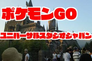【ポケモンGO】ユニバーサルスタジオジャパンで出現するポケモンの巣|USJ