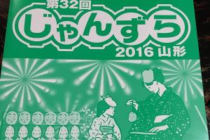 【ポケモンGO】8月15日山形村花火大会で出現するポケモンの巣|東筑摩郡|じゃんずら