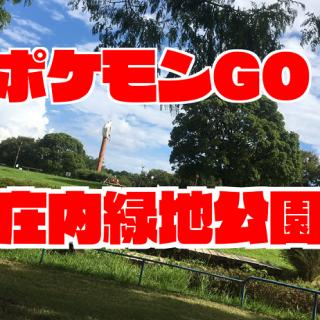 【ポケモンGO】庄内緑地公園に出現するレアポケモン一覧|フシギダネカビゴン