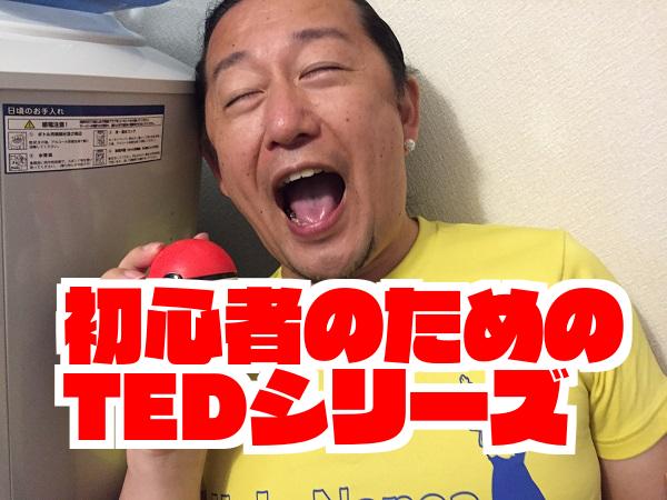 初心者のためのTED2そもそもTEDとは?TEDxの違いってなんなの?