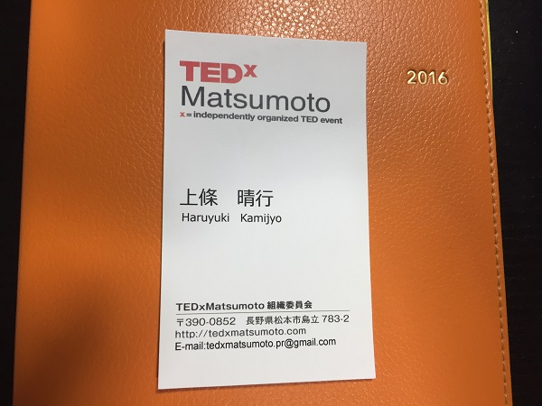 【TEDxMatsumoto】上條名刺完成しました|TEDx松本