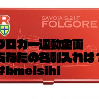 ブロガー連動企画|あなたの愛用名刺入れ参加者受付中 #bmeishi