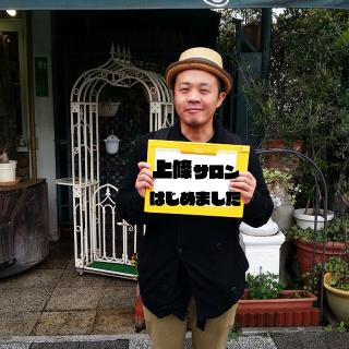 松本市の就活生大学生必見!人事歴14年上條の就活応援塾開講