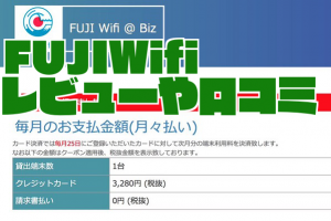 FUJIWifi使用レビューや口コミまとめ|他社Wi-Fiからの乗り換え増えそう