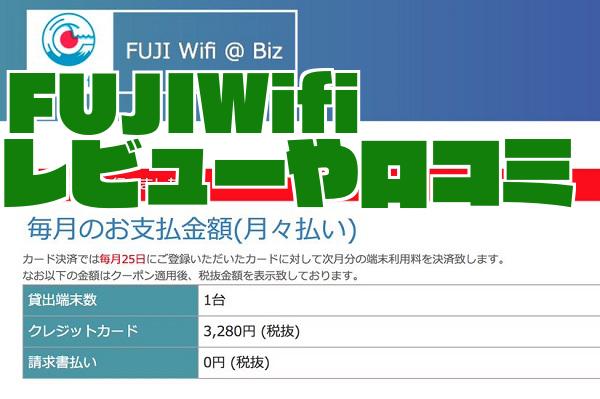 FUJIWifi使用レビューや口コミまとめ 他社Wi-Fiからの乗り換え増えそう