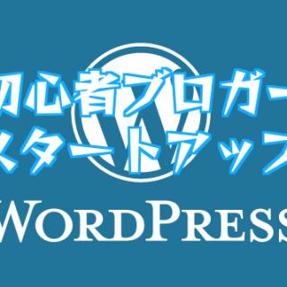 サーチコンソールがブロックになる時の対処方法|松本市WordPress勉強会