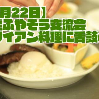 4月22日友達ふやそう交流会+ハワイアン料理に舌鼓の会|アヌエヌエ