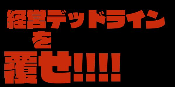 企業コンサル上條の経営学4経営デッドラインを覆せ|松本市