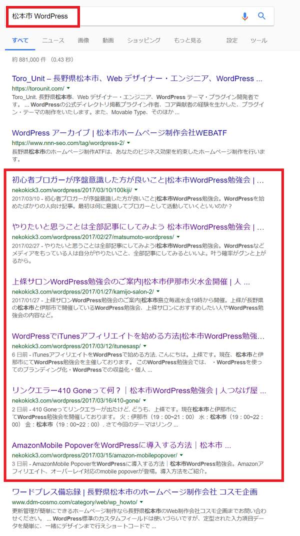 WordPress製作依頼従来のWEB屋さんより安価でやります|松本市WordPress勉強会