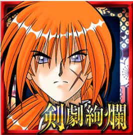 るろうに剣心-明治剣客浪漫譚- 剣劇絢爛リリースと事前登録序盤の攻略