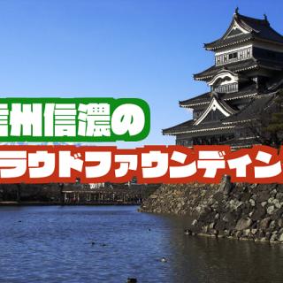 長野県クラウドファウンディングコミュニティ作りました(参加無料)