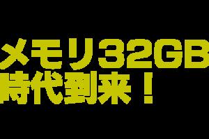メモリ32GB|メモリとストレージの違いとSurfacePro3のメモリ比較