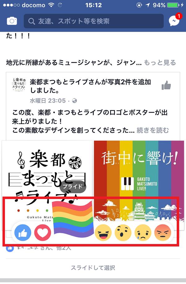 Facebookで虹色いいねを使う方法|LGBTQ