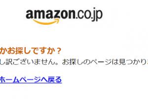 アマゾンプライムデーでPCからはログインできない