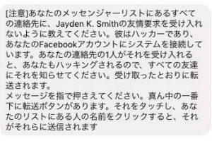 Facebook乗っ取り|Jayden K.Smithにご注意|対処法とパスワード変更方法