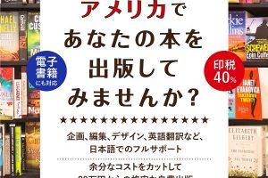アメリカ出版開始こんな本はおすすめ!|サンクチュアリ出版