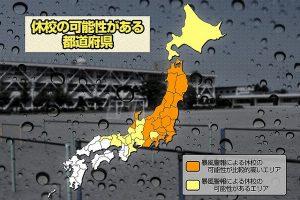 台風21号は大丈夫?避難勧告や避難指示、明日休校になる学校の情報まとめ