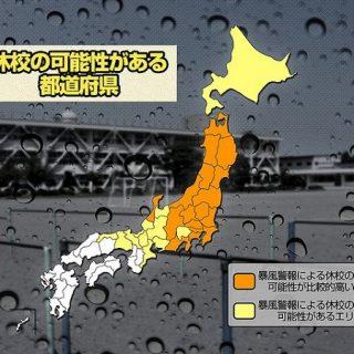 【台風21号】避難指示・避難勧告・避難準備ってどう違うの?│明日休校か?