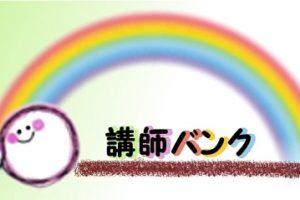 松本市│クリエイター紹介プログラム 講師バンクの今後がすごい