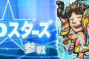 コトダマンファミ通Appスターズ攻略ゲームタイトル一覧
