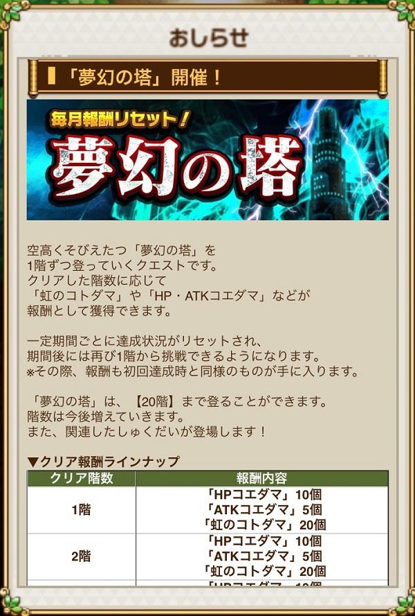 コトダマン夢幻の塔1階攻略と適正パーティ