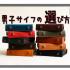 【お財布】高校・大学生男子にオススメランキング【モテる】【使いやすい】【女の子受け】