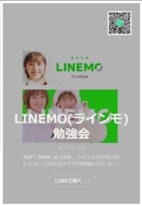 LINEMO(ラインモ)乗り換え勉強会コミュニティのお知らせ
