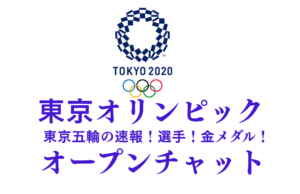 オープンチャットで東京五輪を応援!「東京オリンピック総合(東京五輪の速報!選手!金メダル!)」参加者200名!