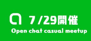 7月29日開催!OpenChat casual MEETUPの詳細