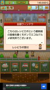 Screenshot_2013-11-08-00-37-58