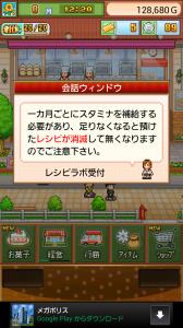 Screenshot_2013-11-08-01-45-25