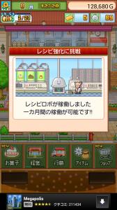 Screenshot_2013-11-08-01-45-35 (1)