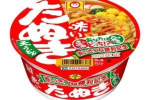 赤いたぬきが2019年5月13日に発売!40周年東洋水産の令和は本気だ!