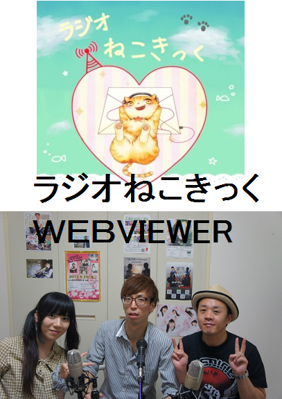 nekonekoviewer2