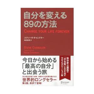 【自己鍛錬】スティーヴ・チャンドラーの自分を変える89の方法から学ぶ-1-