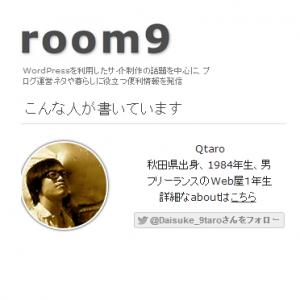 「同期ブログ仲間」のご紹介-Qtaroさん room9-【STINGERの子テーマも紹介】