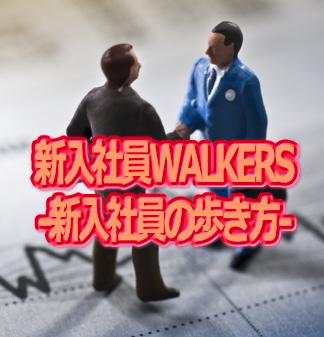 新入社員WALKERS