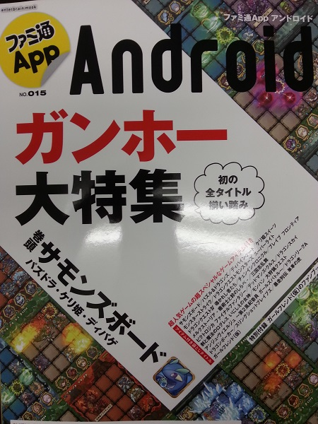 ファミ通APP-No015 Android