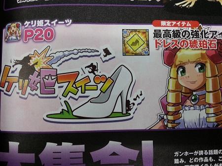ファミ通APP-No015 Android特典ケリ姫スイーツ・ドレスの琥珀石