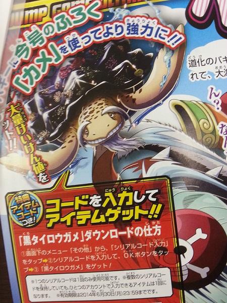 Vジャンプ7月号の特典シリアルコード、トレクルは黒タイロウガメ