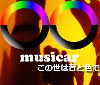 「同期ブログ仲間」のご紹介-musicarさん -世界は音と色でできている-