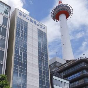 【京都宿泊】京都駅前宿泊なら法華クラブがオススメ【激安】【京都タワーとなり】