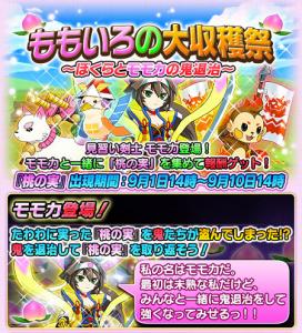 【テトリスモンスター】桃の実収穫イベント攻略 タロー ジロー キジみぃの 報酬