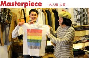【名古屋 スミスで検索】友達がやってる服屋さんのご紹介【つじもんさん是非】