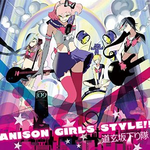 【アニソン界に旋風】道玄坂下り隊の3rdアルバムANISON GIRLS STYLE!!