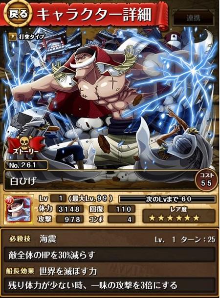 【ワンピース】トレクル攻略・白ひげ進化後のステータス 必殺技 船長効果