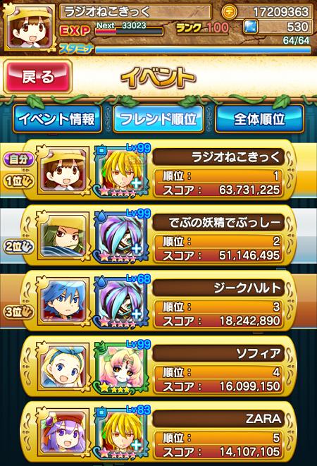 【テトモン】レイドイベント悪忍見参終了!Androidユーザーだけど結果は全国39位!