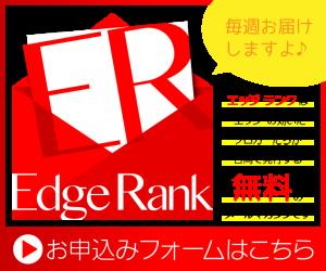 大人気メルマガ「Edge Rank」で執筆者募集中!とEdge Rankのご紹介【限定1名】