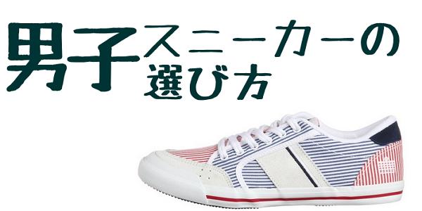 【スニーカー】高校・大学生男子にオススメランキング【靴】【10000円以内】【女の子受け】