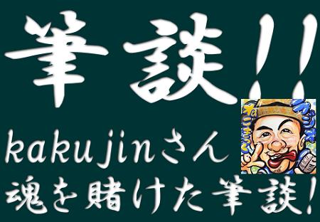 【ブロガー仲間の紹介】第13弾!直接筆談-kakujinさんとのガチ対話から見えて生きる意義━キ━(゚∀゚)━タ━!!-